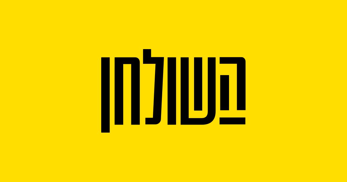 www.hashulchan.co.il